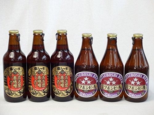クラフトビールパーティ6本セット名古屋赤味噌ラガー330ml ミツボシヴァイツェン330ml