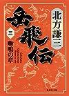 岳飛伝 3 嘶鳴の章 (集英社文庫)