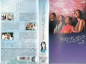 ラストプレゼント 娘と生きる最後の夏 VOL.2 [VHS]