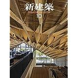 新建築2019年10月号 木造特集