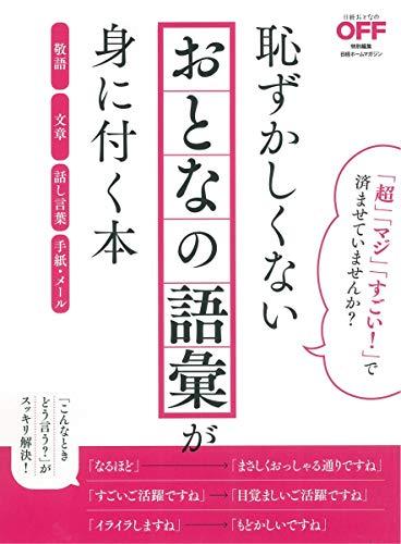 恥ずかしくないおとなの語彙が身に付く本 (日経ホームマガジン)