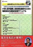 大学と研究機関、技術移転機関のための知財契約の実践的実務マニュアル (現代産業選書)