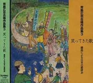 青島広志合唱作品集3 戻ってきた歌-編曲による日本の愛唱歌-
