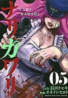 ナリカワリ 第05巻