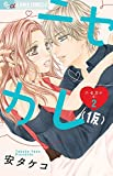 ニセカレ(仮) 2 (フラワーコミックスアルファ)