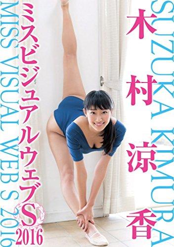 木村涼香 ミスビジュアルウェブS 2016 [DVD]