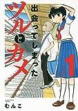 出会ってしまったツルとカメ 1 (バンブー・コミックス)