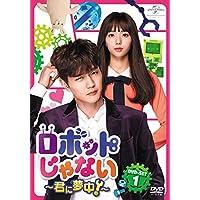 ロボットじゃない~君に夢中!~ DVD-SET1