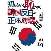 知らないと恥をかく韓国反日の正体と崩壊