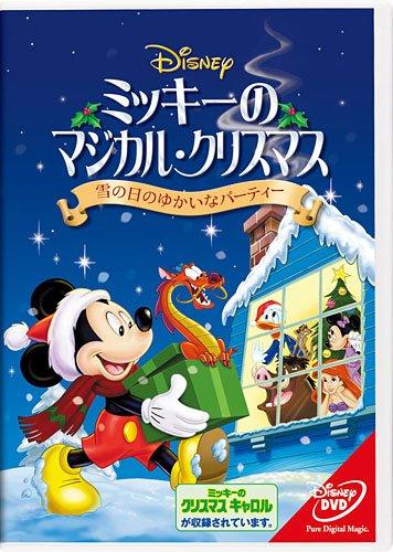 ミッキーのマジカル・クリスマス 雪の日のゆかいなパーティー (期間限定) [DVD]の詳細を見る