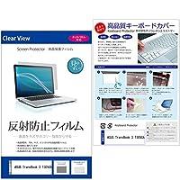 メディアカバーマーケット ASUS TransBook 3 T305CA [12.6インチ(2880x1920)]機種で使える【極薄 キーボードカバー フリーカットタイプ と 反射防止液晶保護フィルム のセット】