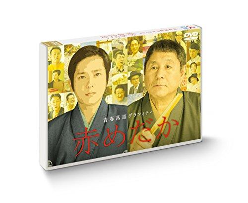 赤めだか [DVD]
