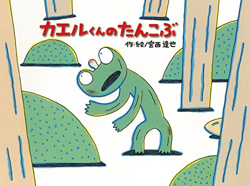 カエルくんのたんこぶ (チューリップえほんシリーズ)の詳細を見る