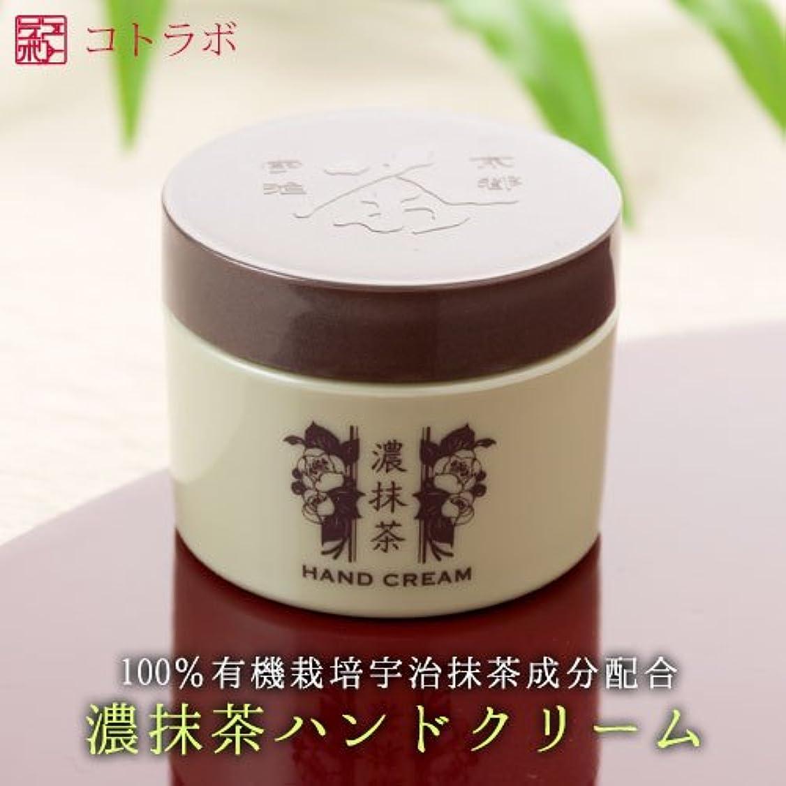 耐久アンタゴニスト期限コトラボ 濃抹茶ハンドクリーム25g 京都産宇治抹茶パウダー配合 グリーンティーフローラルの香り 京都発のスキンケアクリーム Kyoto premium hand cream, Aroma of green tea floral