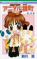 アニマル横町 10 (りぼんマスコットコミックス)