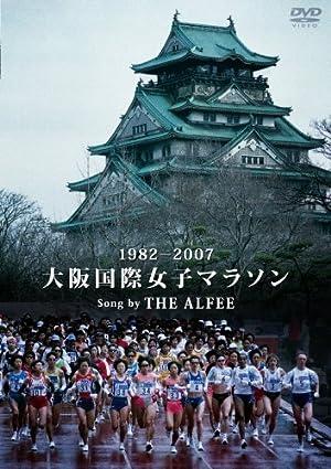 1982-2007 大阪国際女子マラソン Song by THE ALFEE [DVD]