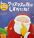 クリスマスの夜はしずかにね! (ポップアップえほん)