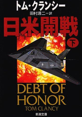 日米開戦〈下〉 (新潮文庫)の詳細を見る