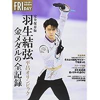 完全保存版 羽生結弦 平昌オリンピック 金メダルの全記録 (フライデー特別増刊)