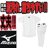 ミズノ 野球ユニフォームスーツ 52FW78701 ホワイト S【Mens】