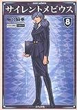サイレントメビウス (8) (ぶんか社コミック文庫)