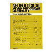 NEUROLOGICAL SURGERY (脳神経外科) 2008年 01月号 [雑誌]