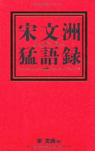 宋文洲猛語録の詳細を見る