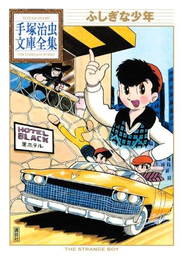 ふしぎな少年 (手塚治虫文庫全集 BT 89)