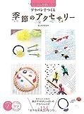 大人可愛い プラバンでつくる 季節のアクセサリー (コツがわかる本!)