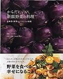 からだにいい新顔野菜の料理―北海道の野菜ソムリエたちが提案