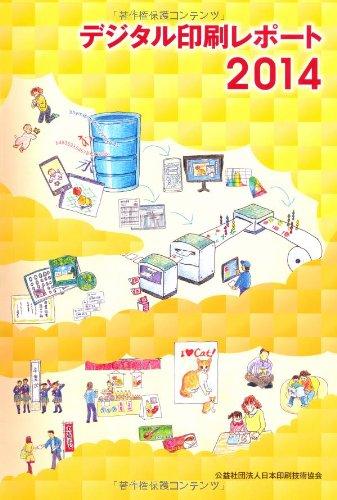 デジタル印刷レポート2014