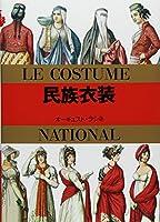 マールカラー文庫1 民族衣装 (マールカラー文庫 (1))
