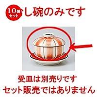 10個セット ピンク十草ミニむし碗 [ 6.8 x 6.2cm ] 【 蒸碗 】 【 料亭 旅館 和食器 飲食店 業務用 】