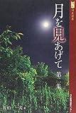 月を見あげて 第2集 (河北選書)