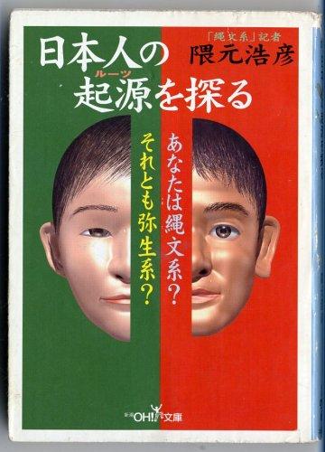 日本人の起源(ルーツ)を探る―あなたは縄文系?それとも弥生系? (新潮OH!文庫)の詳細を見る