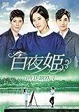 白夜姫 DVD-BOX7[DVD]
