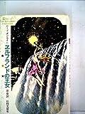 エルフランドの王女 (1977年) (妖精文庫)