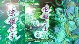 「虫姫さま」の関連画像