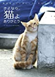 さよなら、猫よ ありがとう