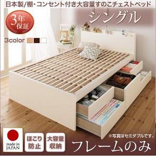 日本製 棚・コンセント付き 大容量 すのこチェストベッド 【...