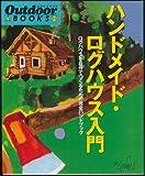 ハンドメイド・ログハウス入門―ログハウスを自分でつくるための完全ハンドブック (Outdoor BOOKS)
