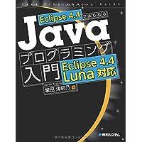 Eclipse4.4ではじめるJavaプログラミング入門Eclipse4.4Luna対応