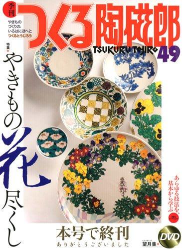 つくる陶磁郎(49) (双葉社スーパームック)