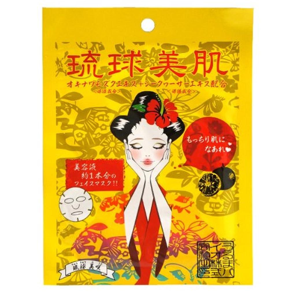 陽気な驚かす練習した琉球美肌 シークワーサーの香り