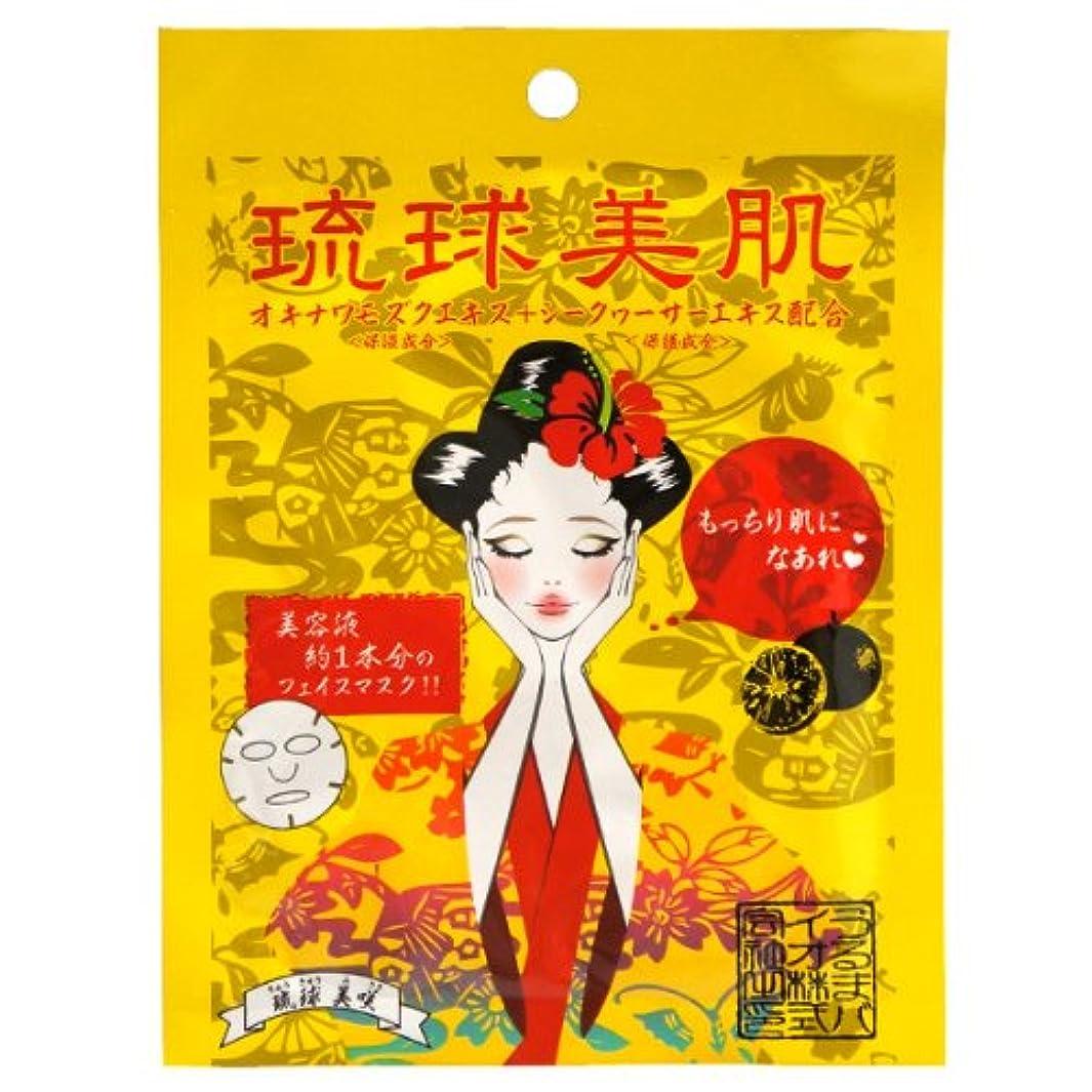 トピックアラームコア琉球美肌 シークワーサーの香り