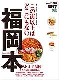 福岡本[雑誌] エイ出版社の街ラブ本