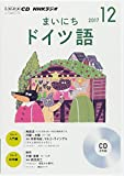 NHK CD ラジオ まいにちドイツ語 2017年12月号 (語学CD)