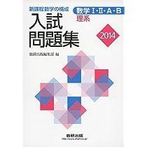 数学1・2・A・B入試問題集理系 2014―新課程数学の構成