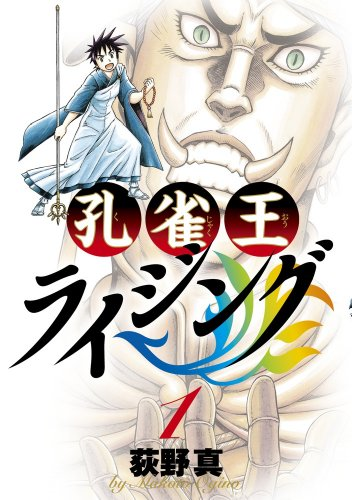 孔雀王ライジング 1 (ビッグ コミックス)の詳細を見る