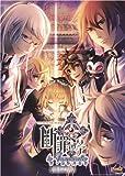 断罪のマリア la Campanella 初回限定版 - PSP